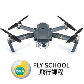 【DJI】Mavic Pro 空拍機全能套裝版(聯強國際貨)  DJI