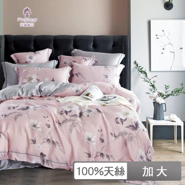 【巴麗維亞】天空愛情(頂級加大60支100%天絲TENCEL八件式兩用被床罩組多色任選)