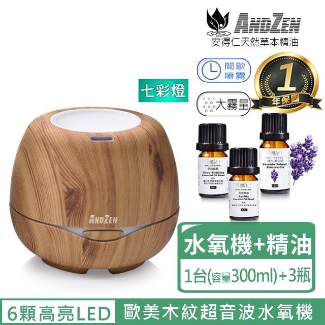 【ANDZEN】歐美木紋風格燈控負離子超音波水氧機AZ-3000淺木紋(贈澳洲單方純精油10mlx3瓶)