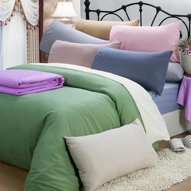 【皮斯佐丹】玩色彩雙人床包組(多款任選  格紋 條紋隨機出貨)