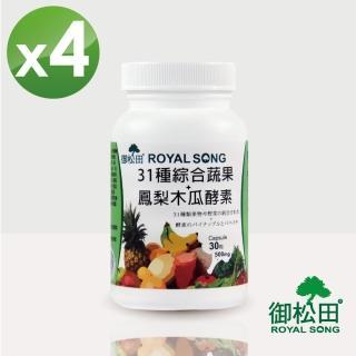 【御松田】31種綜合蔬果+鳳梨木瓜酵素x4罐(30粒/罐)  御松田