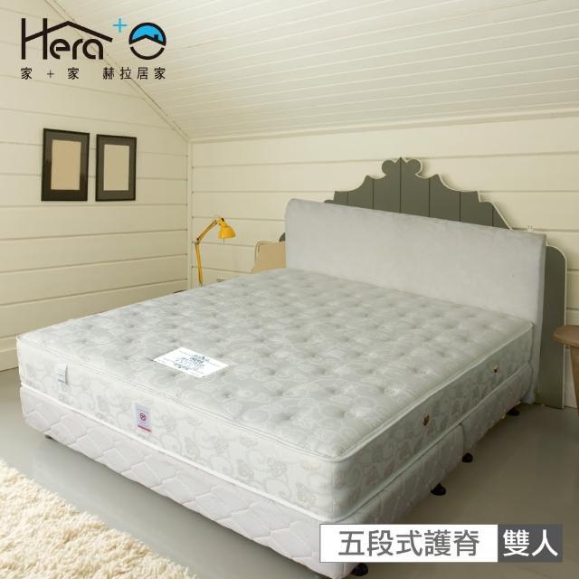 【HERA】Elisabeth 3D透氣5段式護脊獨立筒床墊雙人5尺(雙人5尺)