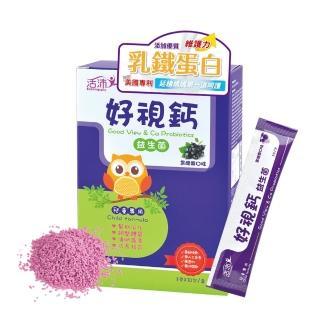 【生達活沛】好視鈣益生菌顆粒(專為兒童設計全方位營養補給)   生達活沛