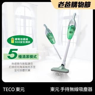 【TECO東元】手持無線鋰電吸塵器(XYFXJ601)   TECO 東元