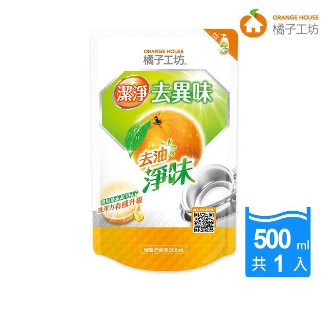 【橘子工坊】深層淨味碗盤洗滌液補充包(500ml)