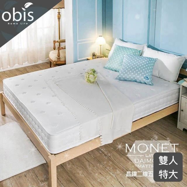 【obis】晶鑽系列_MONET二線五段式獨立筒無毒床墊雙人特大6-7尺 23cm(無毒-親膚-五段式-獨立筒)