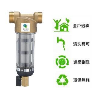 【德克生活】全戶式前置過濾器 GT-04(環保型的雜質過濾器)   德克生活
