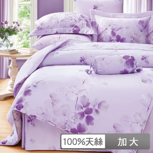 【貝兒居家寢飾生活館】頂級100%天絲兩用被床包組(加大雙人-卉影紫)