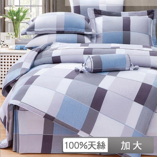 【貝兒居家寢飾生活館】頂級100%天絲兩用被床包組(加大雙人-格旅)