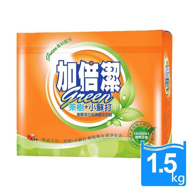 【加倍潔】茶樹+小蘇打-制菌潔白超濃縮洗衣粉-1.5kg