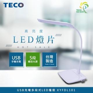 【TECO東元】USB充電多段式LED檯燈 XYFDL101  TECO 東元