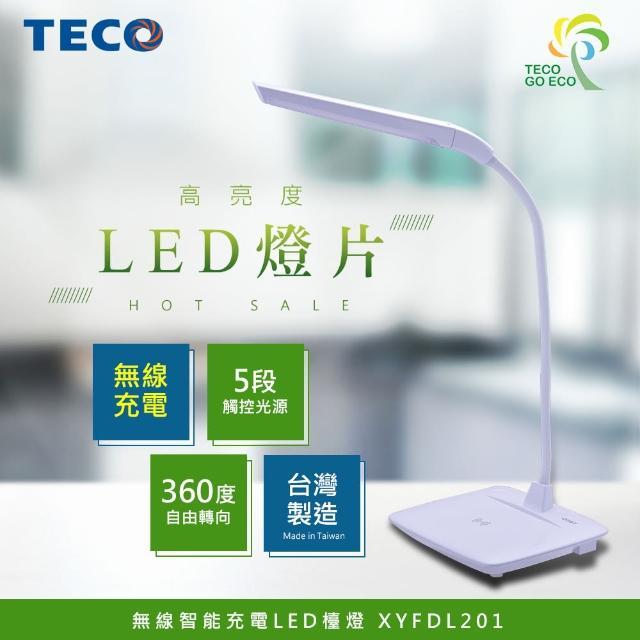 【TECO東元】無線智能充電LED檯燈 XYFDL201