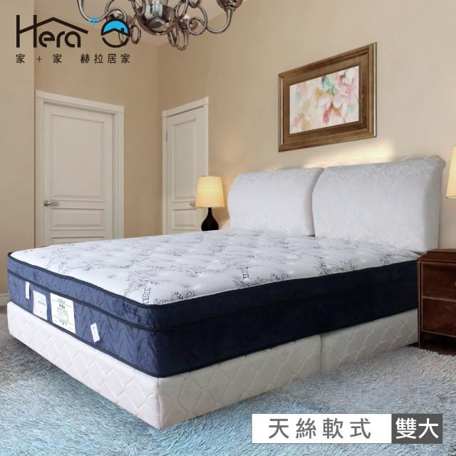 【HERA】Rachel高級天絲三線獨立筒床墊雙人6尺(雙人加大6尺)