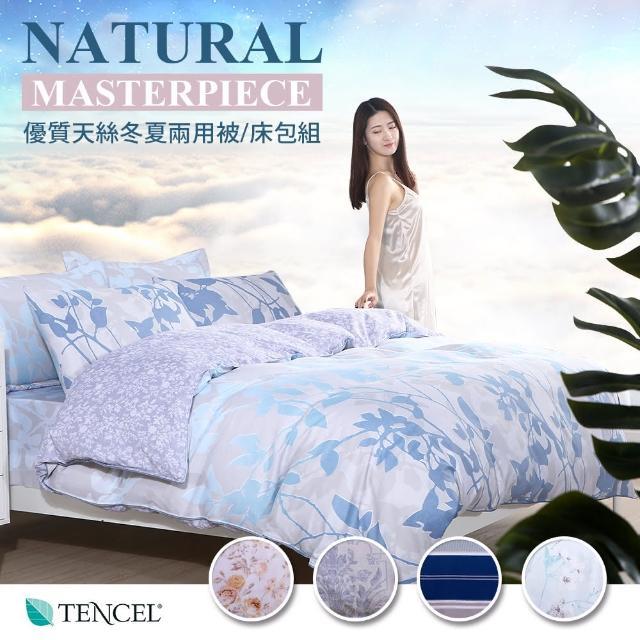 【18NINO81】優質品牌 天絲款兩用被床包組(雙人四件組 天絲床包)