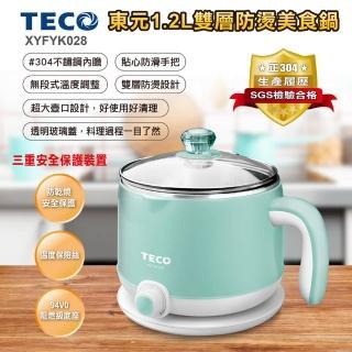 【TECO東元】1.2L雙層防燙美食鍋(XYFYK028)  TECO 東元