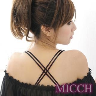 【MICCH】新變化 交叉雙線 時尚美人注目香肩系列肩帶  MICCH