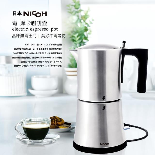【日本NICOH】電摩卡咖啡壺3-6份(MK-06)