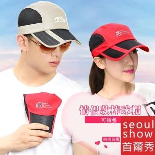 【seoul show】男女可摺疊運動遮陽棒球帽II 7色(防曬遮陽)  Seoul Show首爾秀