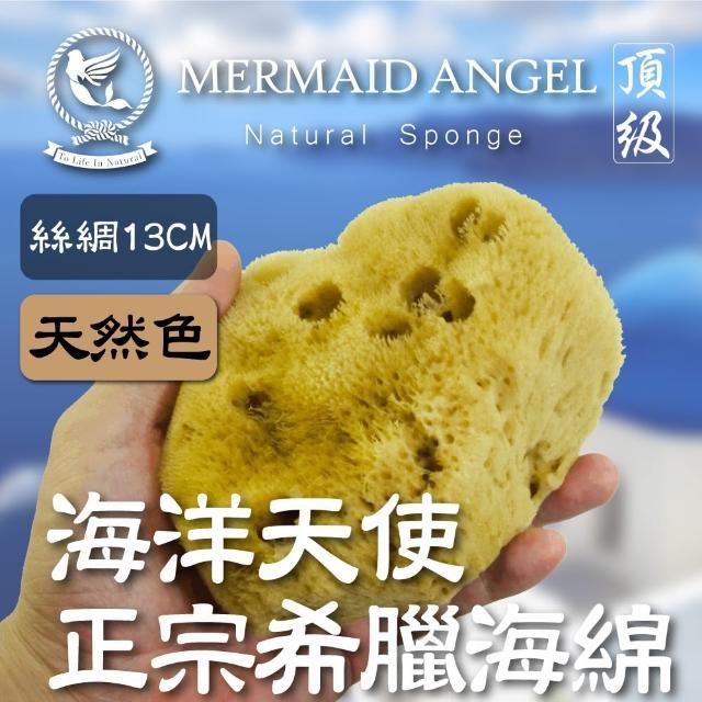 【Mermaid Angel】頂級希臘天然海綿《絲綢13CM》《天然色》(來自愛琴海的海中寶藏)