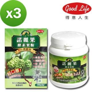 【得意人生】大溪地諾麗果酵素粉(200g/瓶) (3盒組)  得意人生