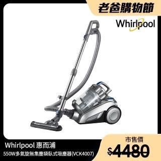 【Whirlpool惠而浦】550W多氣旋無集塵袋吸塵器 VCK4007   Whirlpool 惠而浦