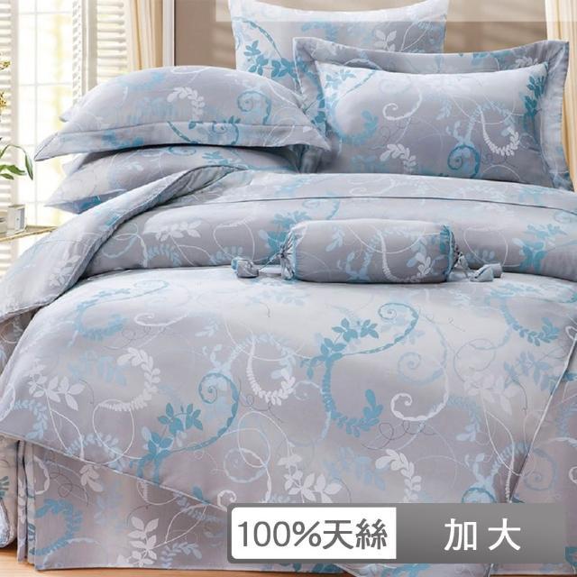 【貝兒居家寢飾生活館】頂級100%天絲床罩鋪棉兩用被七件組(加大雙人-天脈)