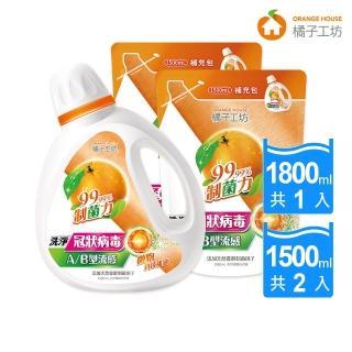 【橘子工坊】天然濃縮洗衣精-制菌力 1+2組(1800mlx1瓶+1500mlx2包)  Orange house 橘子工坊