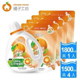 【橘子工坊】天然濃縮洗衣精-制菌力 1+4組(1800mlx1瓶+1500mlx4包)   Orange house 橘子工坊