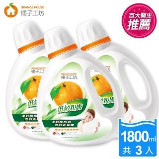 【橘子工坊】天然濃縮洗衣精-低敏親膚(1800mlx3瓶)  Orange house 橘子工坊