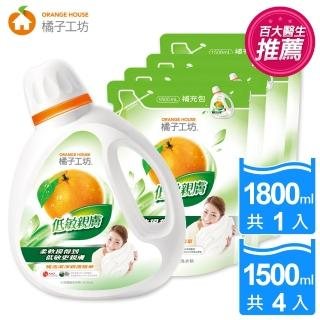 【橘子工坊】天然濃縮洗衣精-低敏親膚 1+4組(1800mlx1瓶+1500mlx4包)  Orange house 橘子工坊