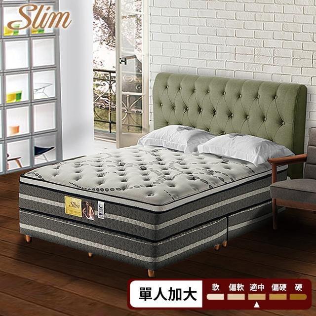 【SLIM 紓壓型】三線加高獨立筒床墊-單人3.5尺(記憶膠-天絲棉-銀離子-針織布)