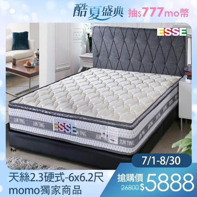 【ESSE御璽名床】天絲三線高迴彈2.3硬式床墊(6x6.2尺-雙人加大尺寸)