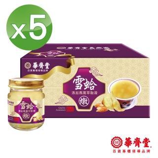 【華齊堂】燕窩雪蛤飲(5盒)  華齊堂
