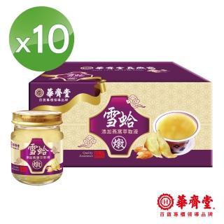 【華齊堂】貴婦最愛燕窩雪蛤飲(10盒)  華齊堂