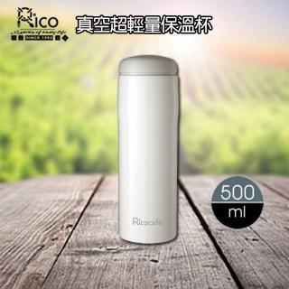 【RICO瑞可】真空超輕量保溫杯500ml(白)  RICO 瑞可