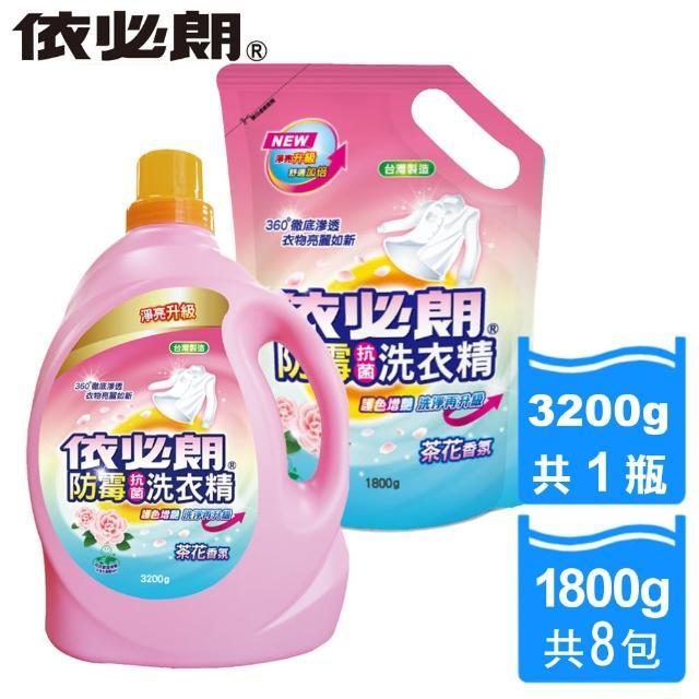 【依必朗】茶花香氛抗菌洗衣精1+8件組(3200g1瓶+1800g8包)