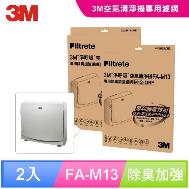 【3M】超舒淨型空氣清淨機FA-M13專用除臭加強濾網M13-ORF(超值2入組)