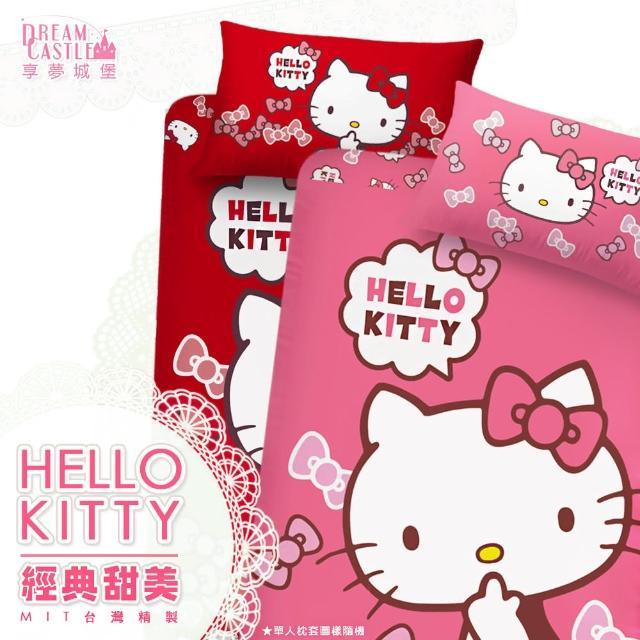 【享夢城堡】單人床包兩用被套三件式組(Hello Kitty 經典甜美-紅.粉)