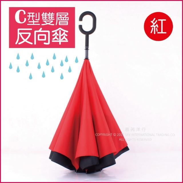 【生活良品】C型雙層反向傘-紅色(晴雨傘 反向直傘 遮陽傘 防紫外線 反向雨傘 直立傘 長柄傘)