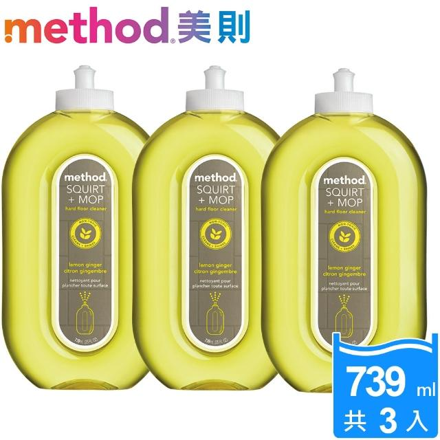 【Method 美則】硬質地板保養清潔劑(739ml)x3入