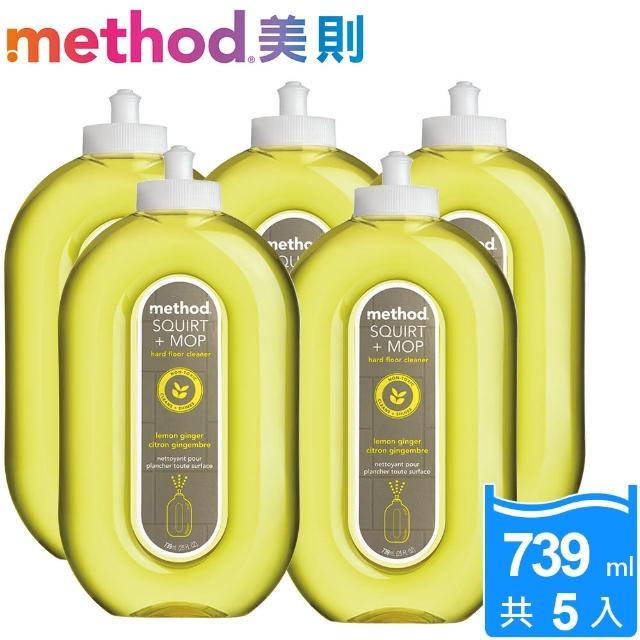 【Method 美則】硬質地板保養清潔劑(739ml)x5入