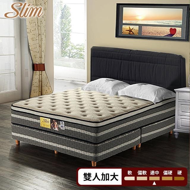 【SLIM 紓壓型】三線加高獨立筒床墊-雙人加大6尺(蠶絲-乳膠-涼感紗-針織布)