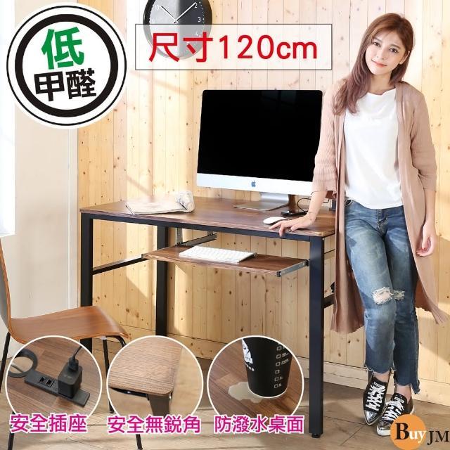【BuyJM】工業風低甲醛防潑水附插座120公分單鍵盤電腦桌