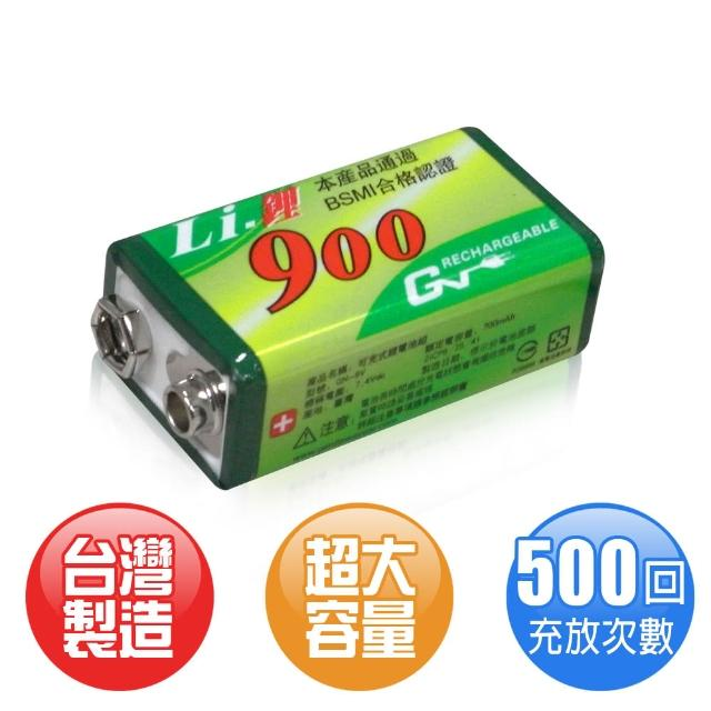 【GN奇恩】高容量900型9V鋰充電池(1入)