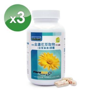 【素天堂】Kemin高效專利葉黃素5MG(3瓶分享組)   素天堂