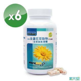 【素天堂】Kemin高效專利葉黃素5MG(6瓶優惠組)  素天堂