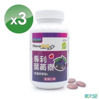 【素天堂】Kemin專利葉黃素咀嚼錠 藍莓口味(3瓶分享組)   素天堂