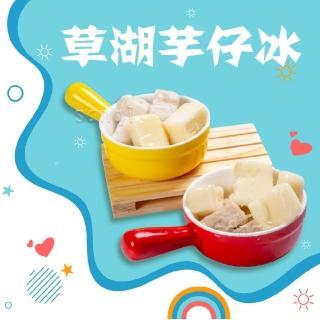 【老爸ㄟ廚房】古早味草湖芋仔冰(45g/顆共30顆)   老爸ㄟ廚房