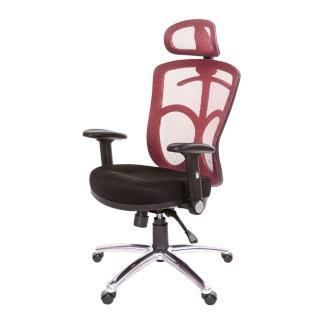 【GXG】高背電腦椅 TW-096LUA1(摺疊扶手/鋁腳)   吉加吉
