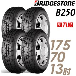 【BRIDGESTONE 普利司】B250 省油耐磨輪胎_四入組_175/70/13(適用Lancer等車型)  BRIDGESTONE 普利司